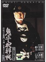 鬼平犯科帳 第7シリーズ 6