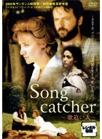SONG Catcher ~歌追い人~