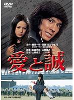 愛と誠(1974)