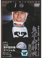 鬼平犯科帳 第8シリーズ 5
