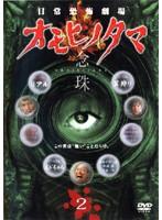 日常恐怖劇場 オモヒノタマ 念珠 第2巻