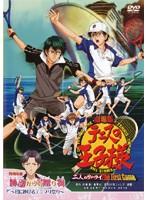 劇場版テニスの王子様 二人のサムライ The First Game