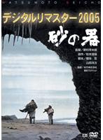 砂の器 デジタルリマスター 2005