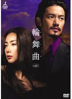 輪舞曲-ロンド- vol.1