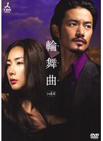 輪舞曲-ロンド- vol.6