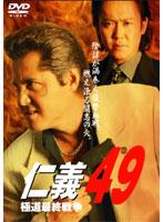 仁義49 ~極道最終戦争~