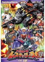 トミカヒーロー レスキューフォース VOL.12