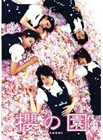櫻の園-さくらのその-