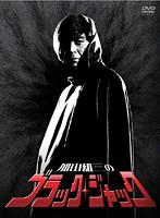 加山雄三のブラック・ジャック Vol.1