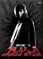 加山雄三のブラック・ジャック Vol.3
