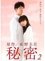 秘密(日本のテレビドラマ) 2