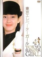 東京エレベーターガール 4