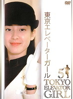 東京エレベーターガール 5