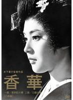 木下惠介監督作品 香華 <前篇/後篇>(2枚組)