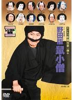 シネマ歌舞伎 野田版 鼠小僧