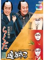 シネマ歌舞伎 連獅子/らくだ
