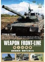 ウェポン・フロントライン 陸上自衛隊 最新鋭戦車!陸戦の王者たち