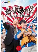 釣りバカ日誌 新入社員 浜崎伝助 Vol.1