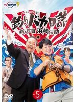 釣りバカ日誌 新入社員 浜崎伝助 Vol.5