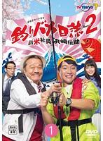 釣りバカ日誌Season2 新米社員浜崎伝助 1巻