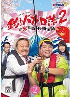 釣りバカ日誌Season2 新米社員浜崎伝助 2巻