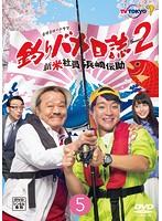 釣りバカ日誌Season2 新米社員浜崎伝助 5巻