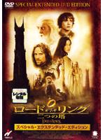 ロード・オブ・ザ・リング 二つの塔 スペシャル・エクステンデッド・エディション(2枚組)