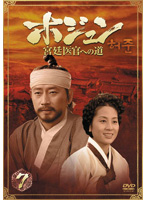 ホジュン 宮廷医官への道 7