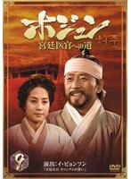 ホジュン 宮廷医官への道 9