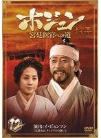 ホジュン 宮廷医官への道 12