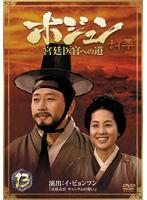ホジュン 宮廷医官への道 13