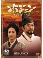 ホジュン 宮廷医官への道 17