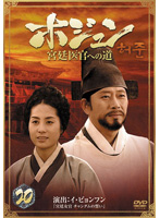 ホジュン 宮廷医官への道 20
