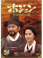 ホジュン 宮廷医官への道 24