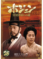 ホジュン 宮廷医官への道 28