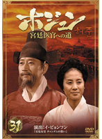 ホジュン 宮廷医官への道 31