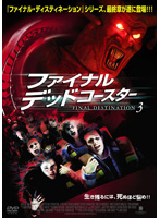 ファイナル・デッドコースター ファイナル・デスティネーション3