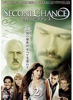 セカンド・チャンス 2
