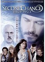 セカンド・チャンス 3