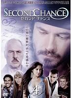 セカンド・チャンス 4