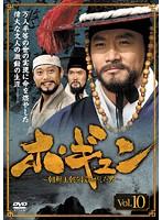 ホ・ギュン 朝鮮王朝を揺るがした男 Vol.10