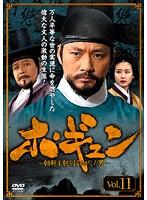 ホ・ギュン 朝鮮王朝を揺るがした男 Vol.11