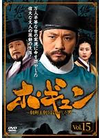 ホ・ギュン 朝鮮王朝を揺るがした男 Vol.15