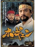 ホ・ギュン 朝鮮王朝を揺るがした男 Vol.18