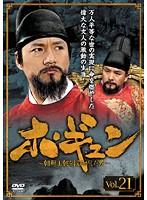 ホ・ギュン 朝鮮王朝を揺るがした男 Vol.21