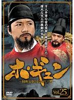 ホ・ギュン 朝鮮王朝を揺るがした男 Vol.25