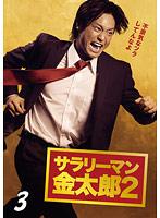 サラリーマン金太郎2 Vol.3
