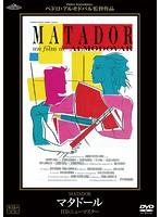 マタドール HDニューマスター