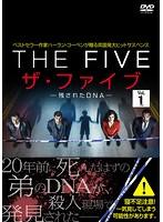 ザ・ファイブ-残されたDNA- Vol.1
