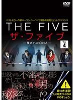 ザ・ファイブ-残されたDNA- Vol.4
